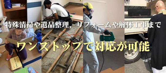 解体工事やリフォーム工事