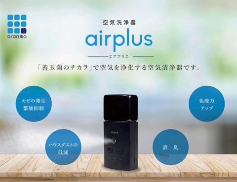 空気洗浄機 エアプラス