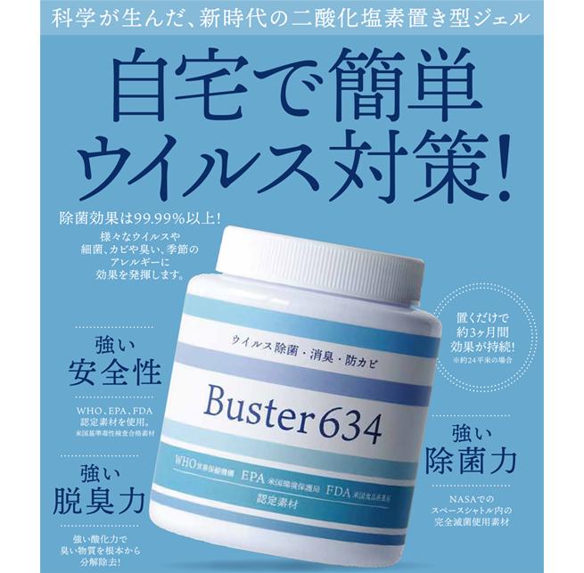 バスター634 (二酸化塩素ジェル)