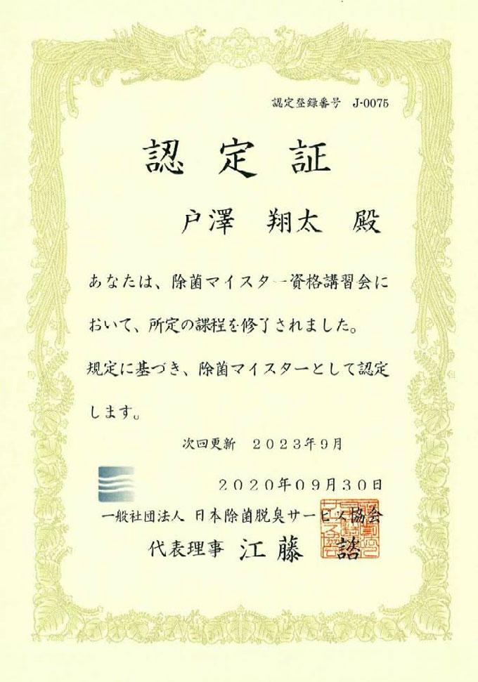除菌マイスター資格認定証