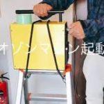 オゾン除菌脱臭剤噴霧 オゾンマシン起動 カーペットタイル洗浄